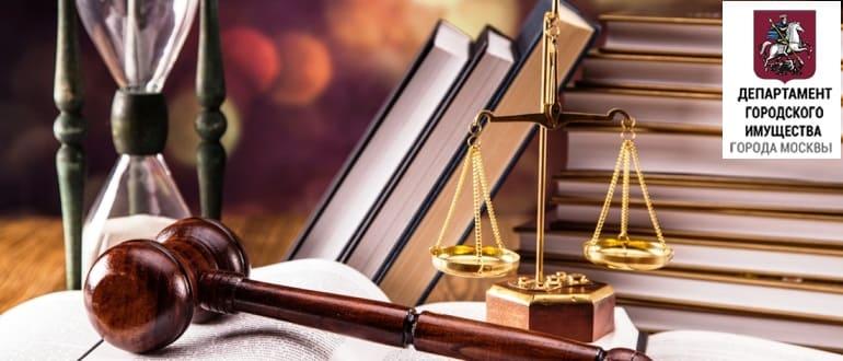 Адвокаты по спорам с ДГИ