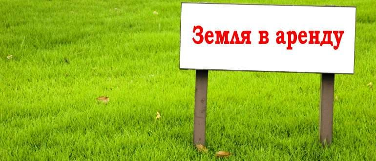 Аренда земли у государства в Московской области