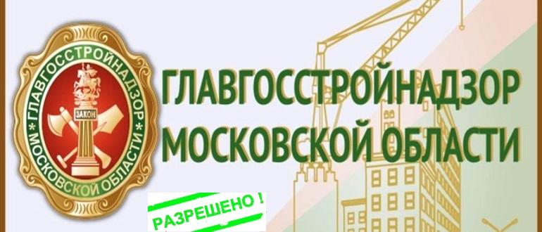 Главгосстройнадзор Московской области