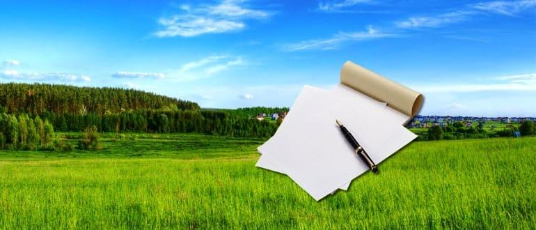Государственная регистрация земельных участков