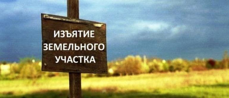 Изъятие земель сельхозназначения