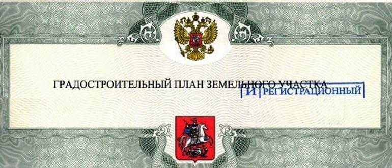 Изменение ГПЗУ в Московской области