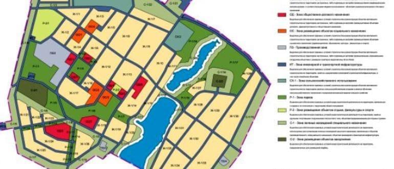 Изменение территориальной зоны земельного участка