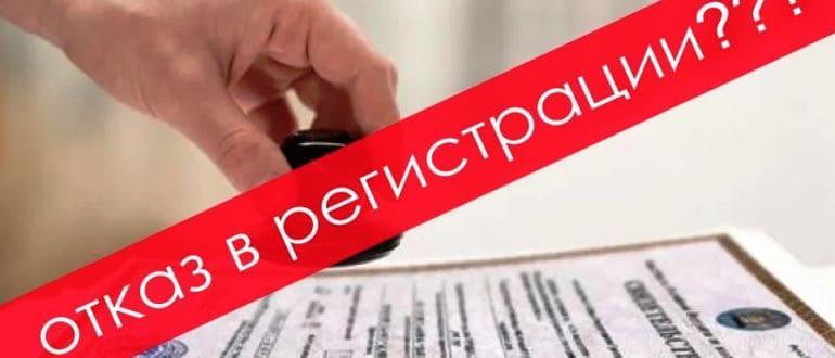 Обжалование отказа Росреестра в регистрации права собственности