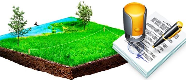 Оформление права собственности на земельный участок