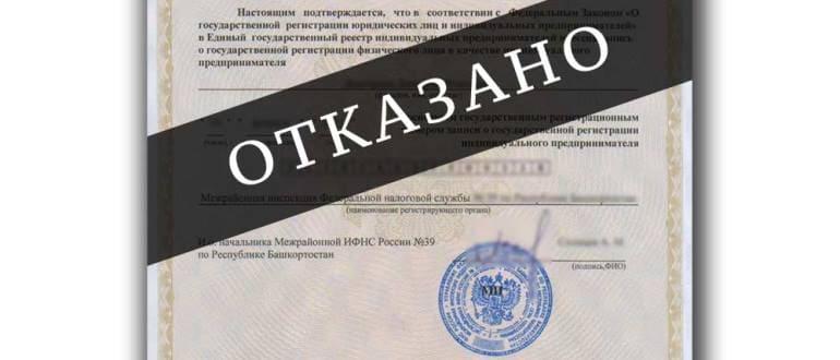 Отказ в регистрации земельного участка в собственность