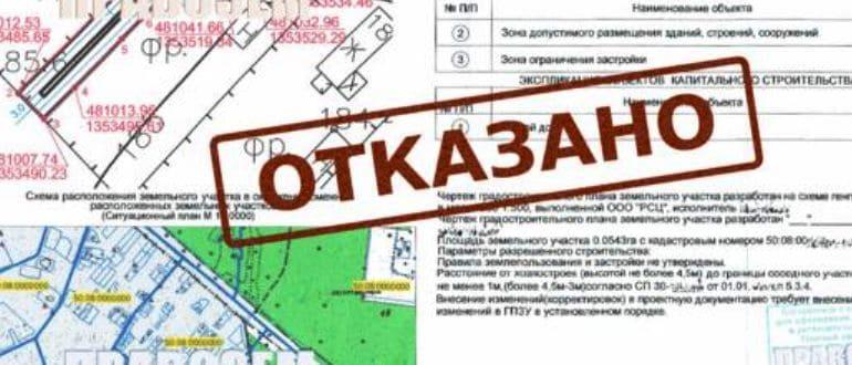 Отказ в утверждении схемы расположения земельного участка