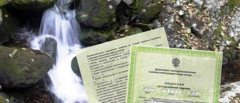 Получение лицензии на артезианскую скважину