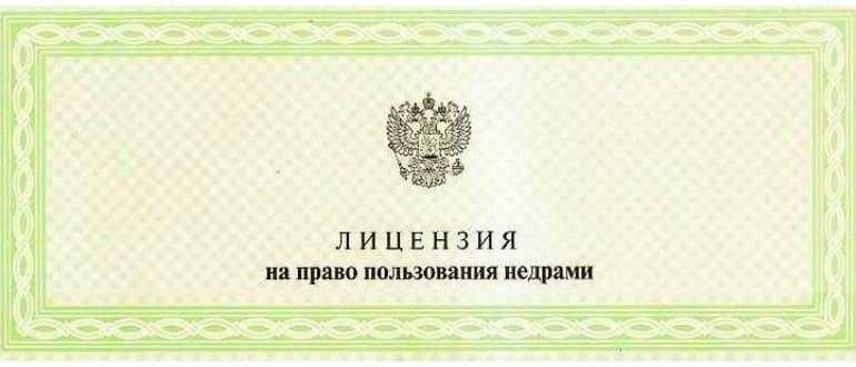 Получение лицензии на пользование недрами