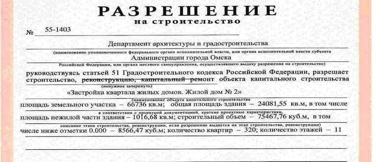 Получение разрешения на строительство ИЖС в Московской области