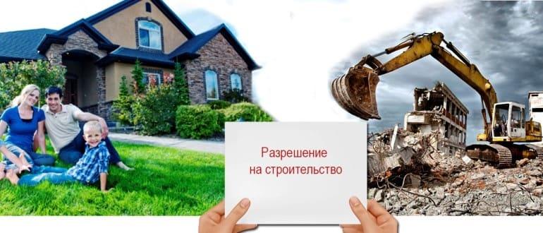 Получение разрешения на строительство в Московской области