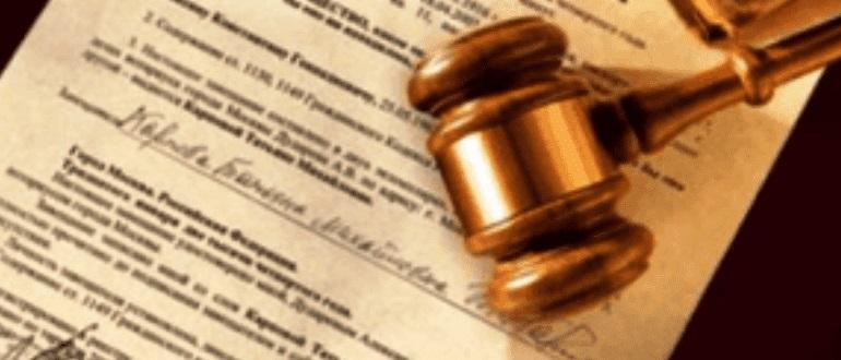 Признание права собственности на землю через суд