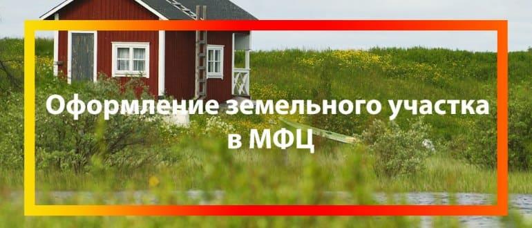 Процедура купли-продажи земельных участков