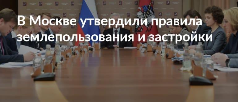 ПЗЗ города Москвы (внесение изменений)