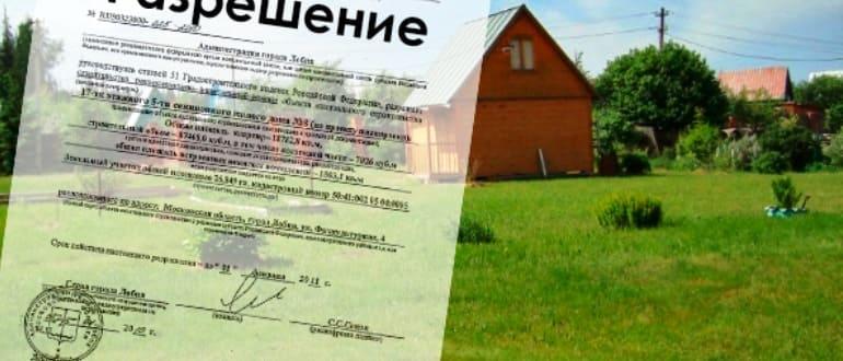 Разрешение на строительство дома на участке ЛПХ