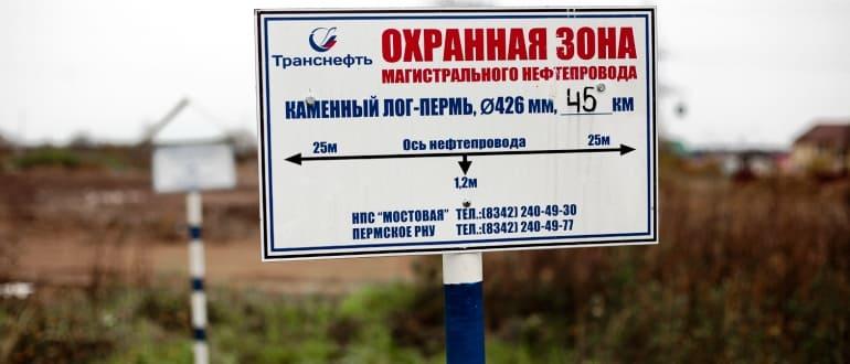 Разрешение строительства в охранной зоне (ЛЭП, газопровода, водоохранной, памятника архитектуры)