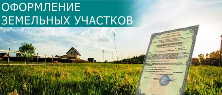 Регистрация земельного участка сельхозназначения
