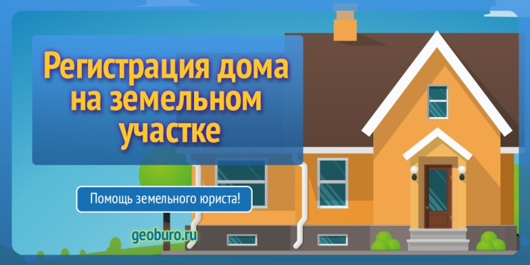 Регистрация дома на земельном участке