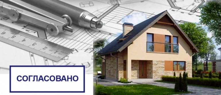 Согласование строительства в Московской области