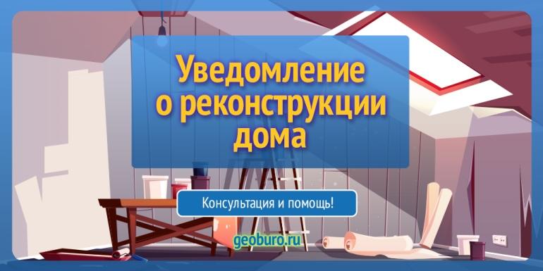 Уведомление о реконструкции дома