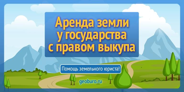 аренда земельных участков у государства