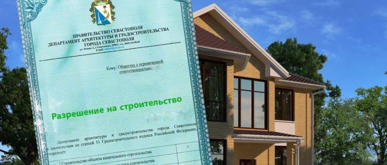 ГПЗУ и разрешение на строительство в Московской области