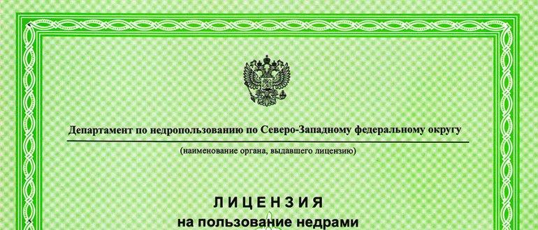 Лицензия на разработку карьера