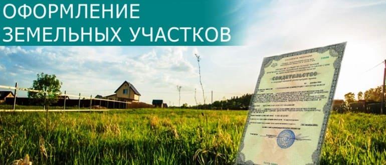 Оформление перехода права собственности на земельный участок