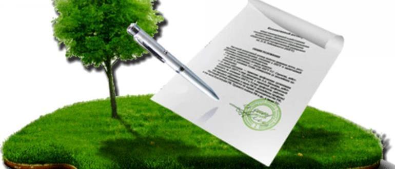 Определение порядка пользованием земельным участком