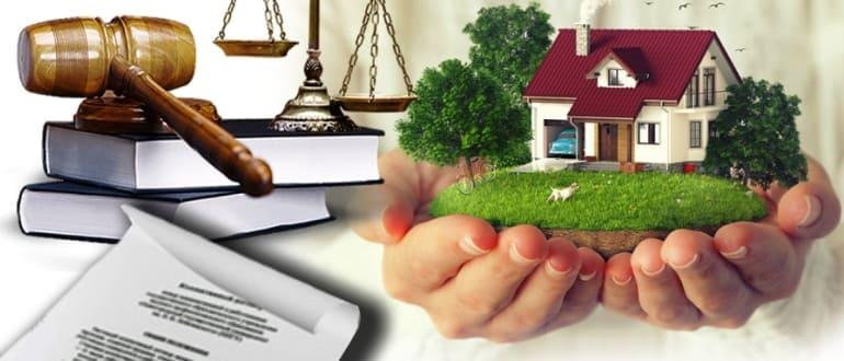 Прекращение права собственности на земельный участок