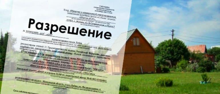 Разрешение на строительство на землях сельхозназначения