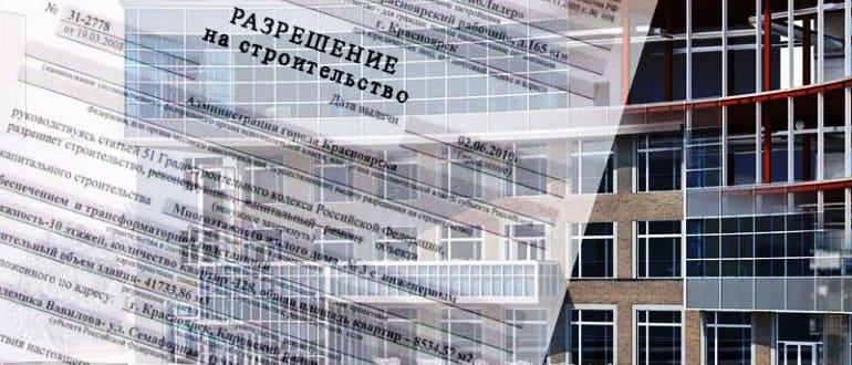 Разрешение на строительство промышленного здания