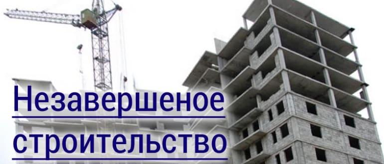 Регистрация объектов незавершенного строительства в Московской области