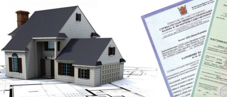 Уведомление о реконструкции жилого дома