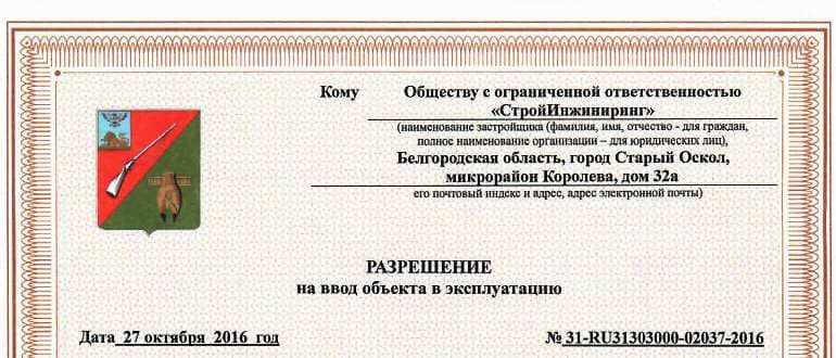 Выдача разрешения на ввод в эксплуатацию в Московской области