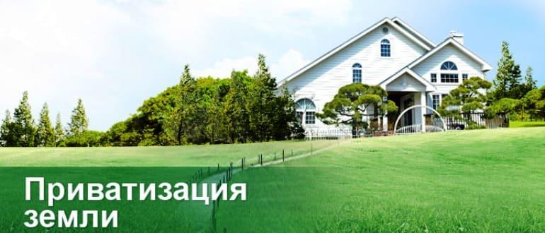 Выкуп земель сельхозназначения из аренды в собственность